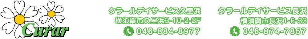 クラールデイサービス|横須賀市久里浜のデイサービス